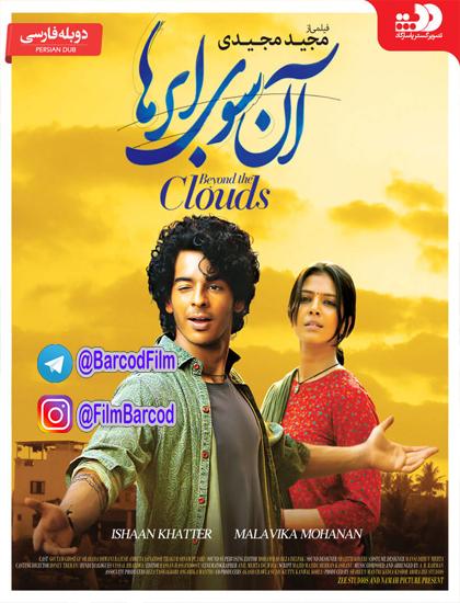 دانلود فیلم ایرانی آن سوی ابرها با کیفیت عالی و حجم کم