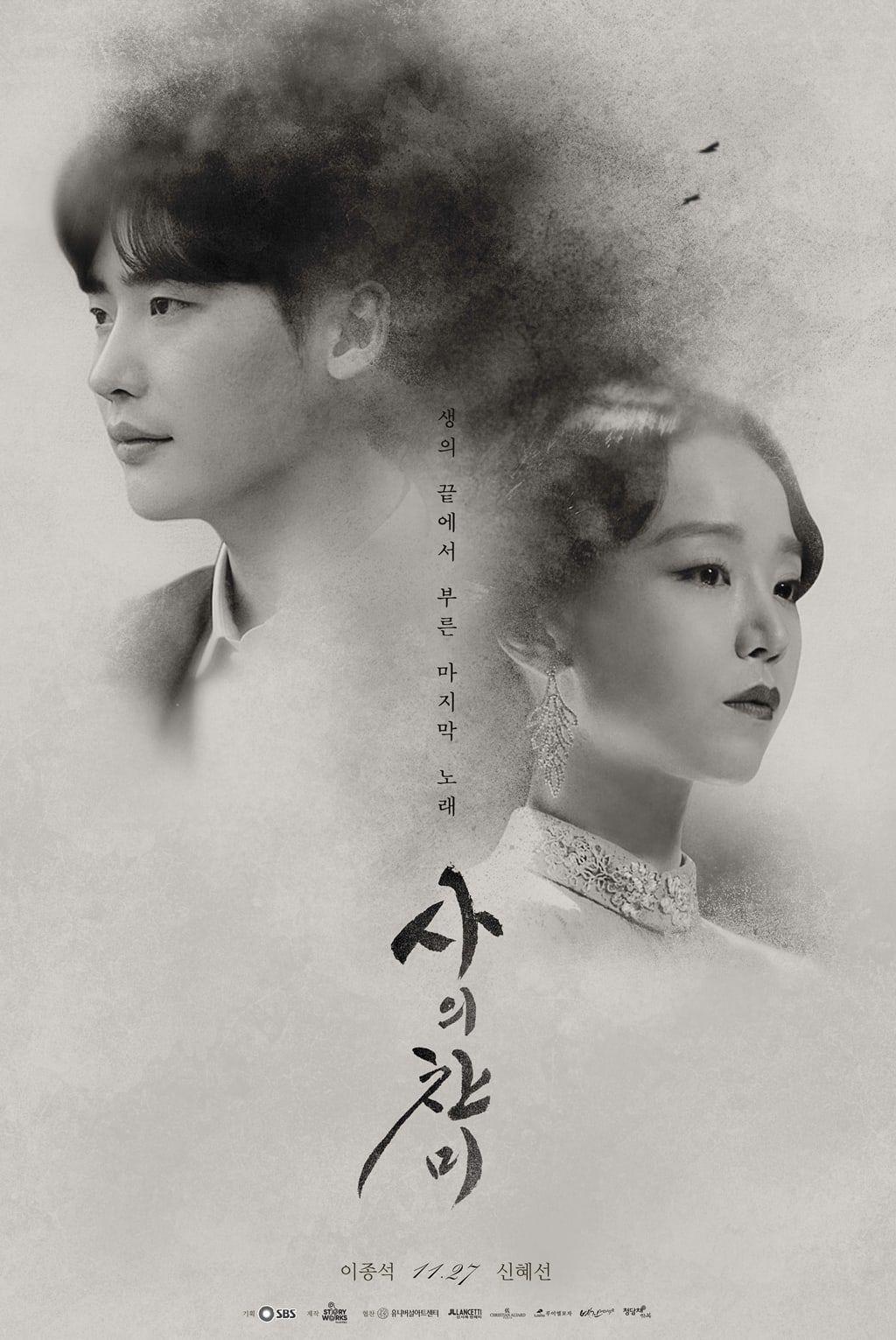 سریال کره ای سمبل مرگ 2018