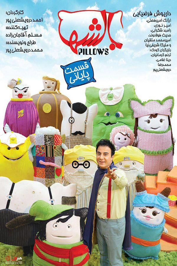 سریال بالشها قسمت 15