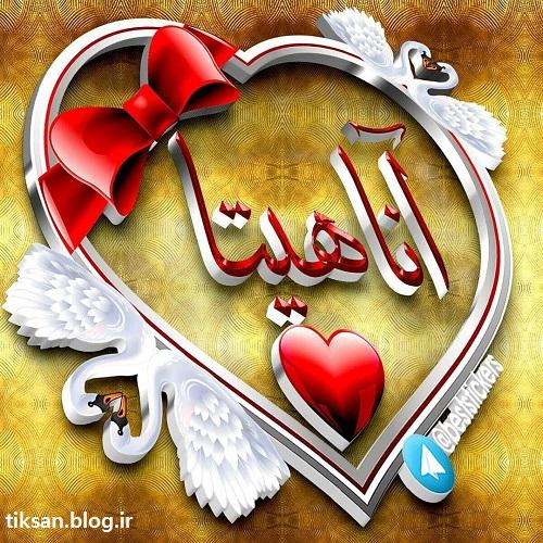 لوگوی اسم آناهیتا