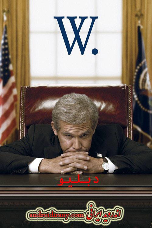 دانلود دوبله فارسی فیلم دبلیو W 2008