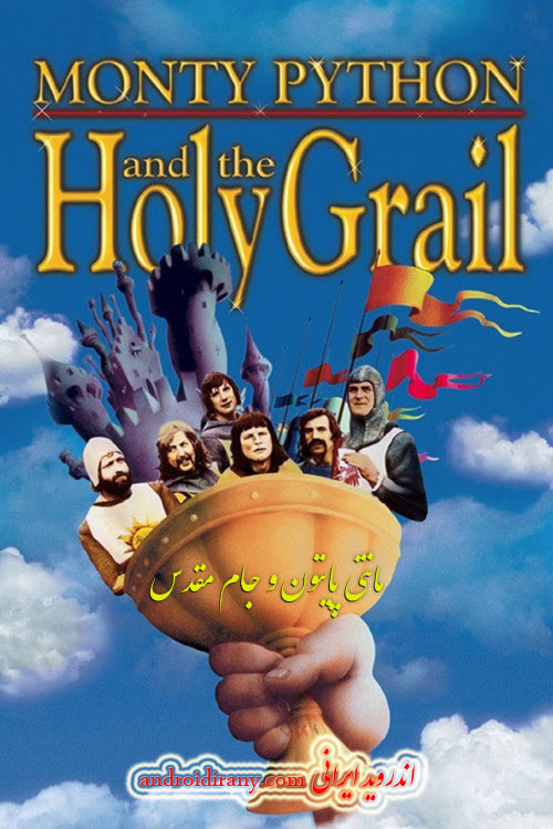 دانلود فیلم Monty Python and the Holy Grail 1975