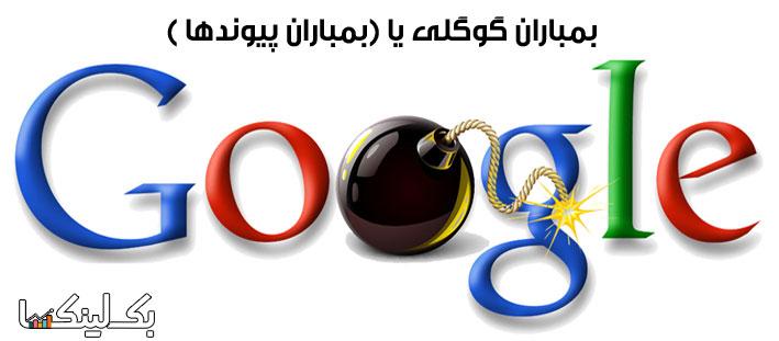 بمباران گوگلی یا بمباران لینک ها