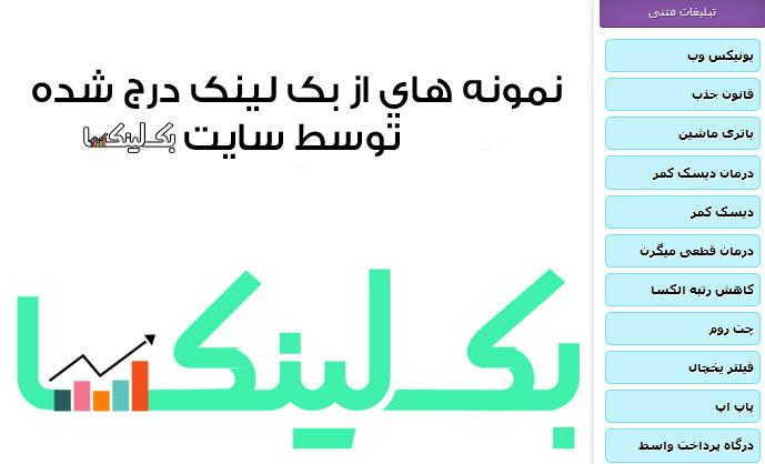 http://rozup.ir/view/2706030/Nemoneh---Demo-Backlinka-Ir.jpg
