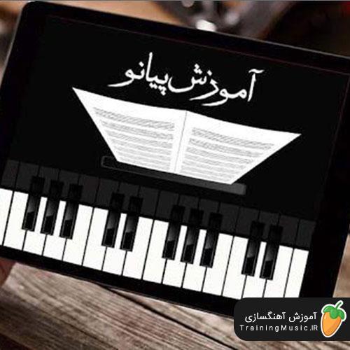 آموزش تصویری پیانو به زبان ساده