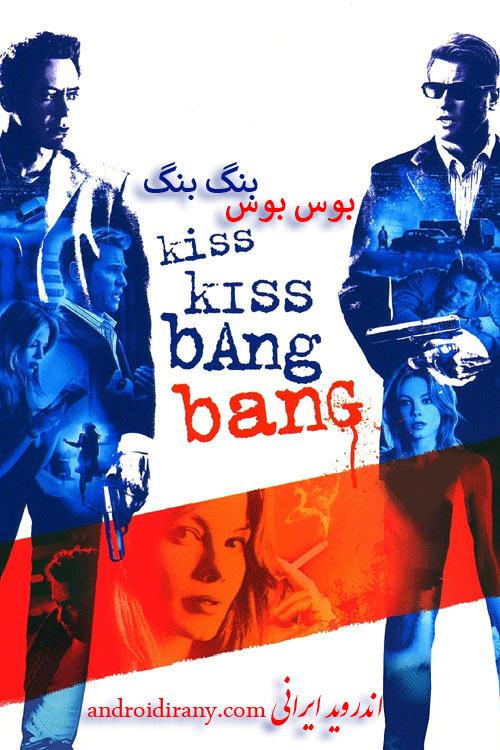 دانلود دوبله فارسی فیلم Kiss Kiss Bang Bang 2005