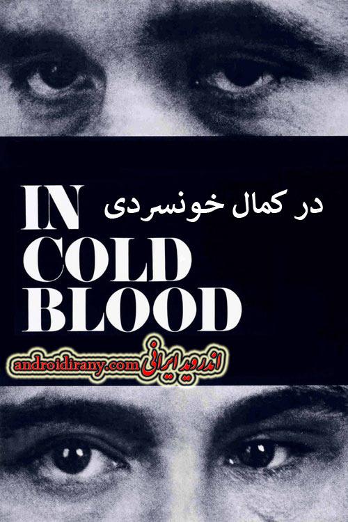 دانلود دوبله فارسی فیلم در کمال خونسردی In Cold Blood 1967
