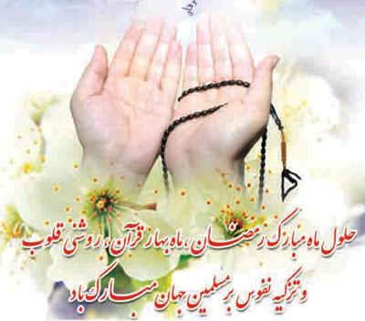 کارت پستال تبریک حلول ماه مبارک رمضان سال 94