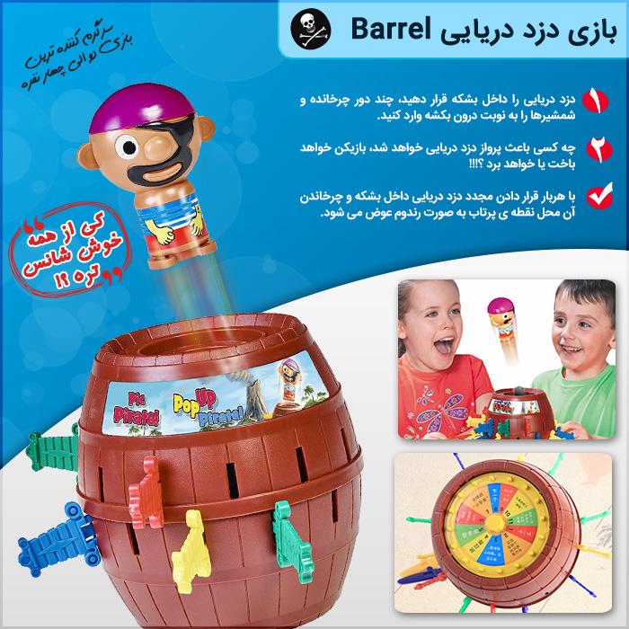 اسباب بازی سرگرم کننده برای کودکان دزد دریایی Barrel