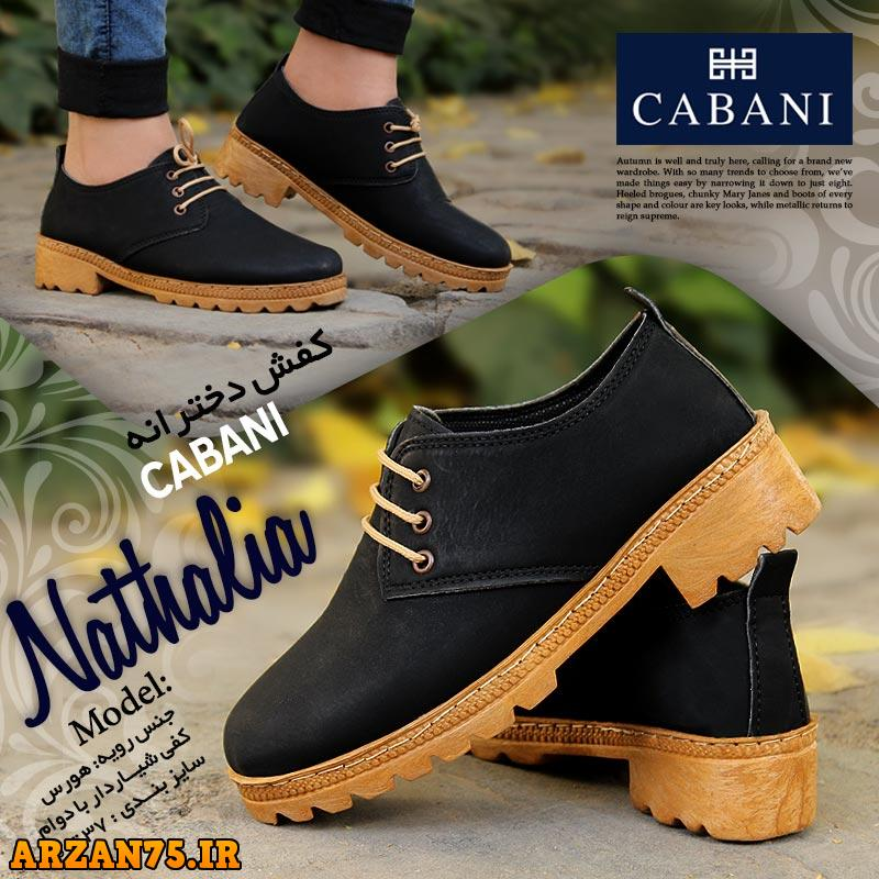 کفش دخترانه CABANI مدل Nathalia, کفش دخترانه,مدل جدید کفش دخترانه,کفش دخترانه کابانی,کفش دخترانه مدل Cabani, کتونی دخترانه