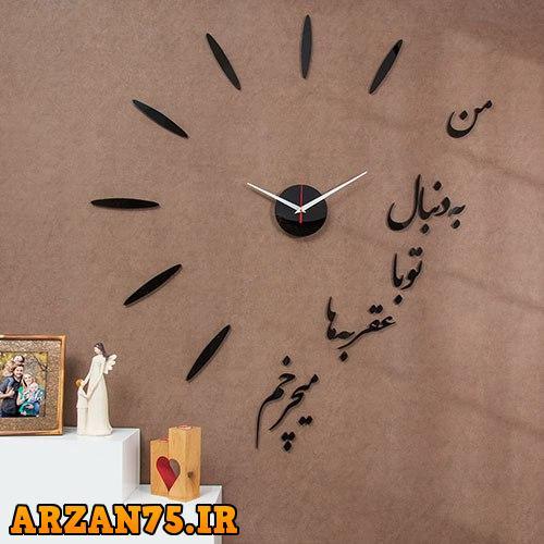 ساعت دیواری مدل چکامه,ساعت دیواری جدید ,ساعت دیواری ارزان