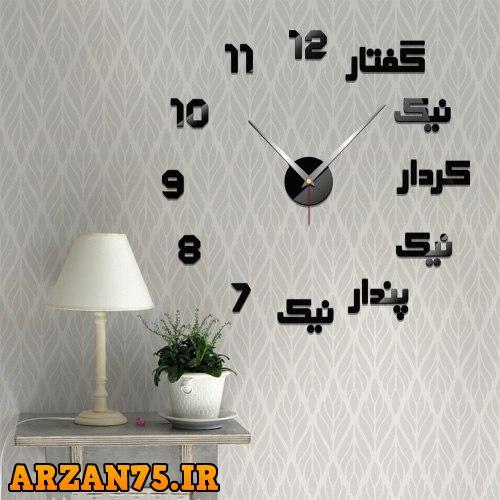 ساعت دیواری زرتشت رنگ مشکی,ساعت دیواری زیبا,ساعت دیواری ارزان