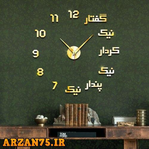 ساعت دیواری زرتشت رنگ طلایی,ساعت دیواری جدید,ساعت دیواری زیبا