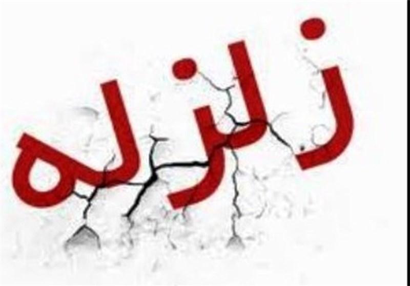 زلزله ۴.۷ ریشتری اَهِل لامرد فارس را لرزاند