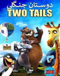 انیمیشن دوستان جنگلی Two Tails 2018
