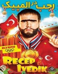 فیلم رجب ایودیک 5 Recep Ivedik 2017