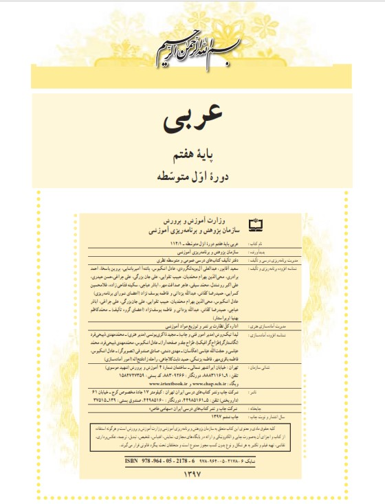 نمونه سوال عربی هفتم درس به درس با جواب