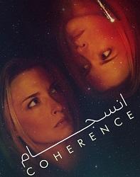 فیلم انسجام Coherence 2013