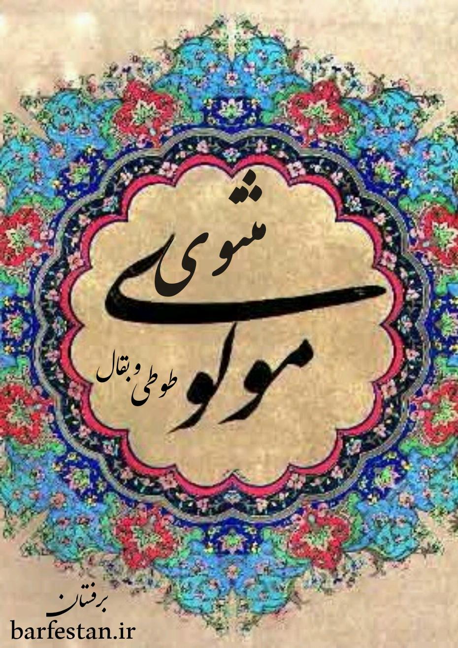 برفستان؛دمی با شاعران(مولانا)قسمت پنجم