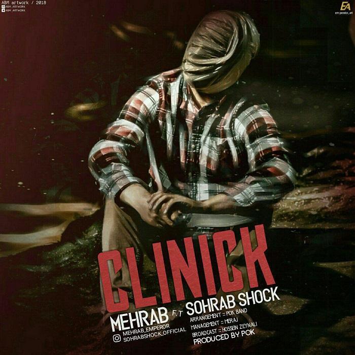 مهراب - کلینیک