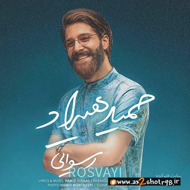 بیوگرافی حمید هیراد + داستان عاشقی و اسم اصلی حمید