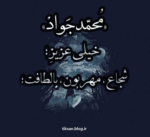 عکس نوشته اسم محمد جواد برای پروفایل