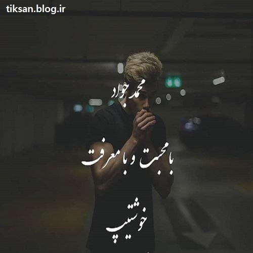 عکس نوشته اسم محمد جواد برای تلگرام