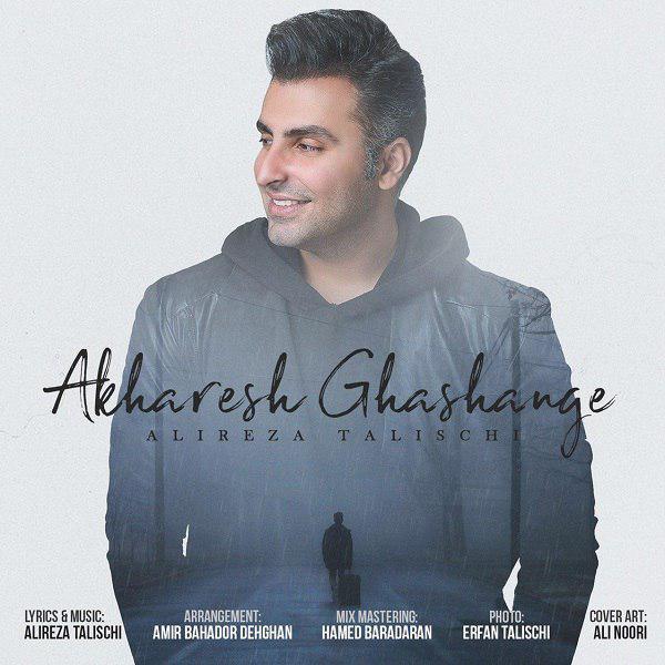 دانلود آهنگ آخرش قشنگه از علیرضا طلیسچی | با متن و  پخش آنلاین