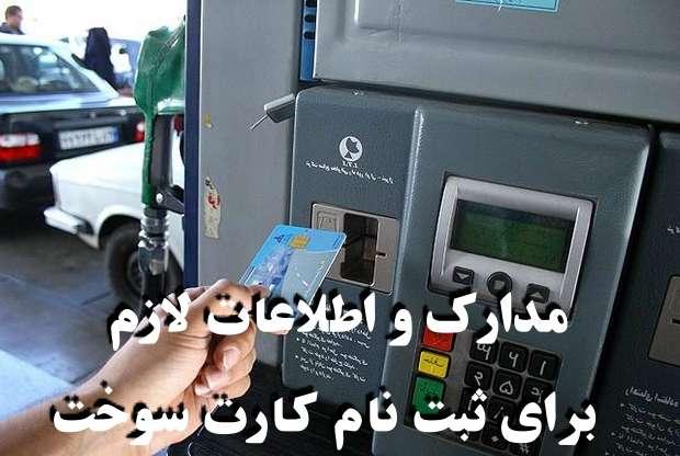 مدارك مورد نیاز جهت ثبت نام کارت سوخت مبتنی بر کارت بانکی