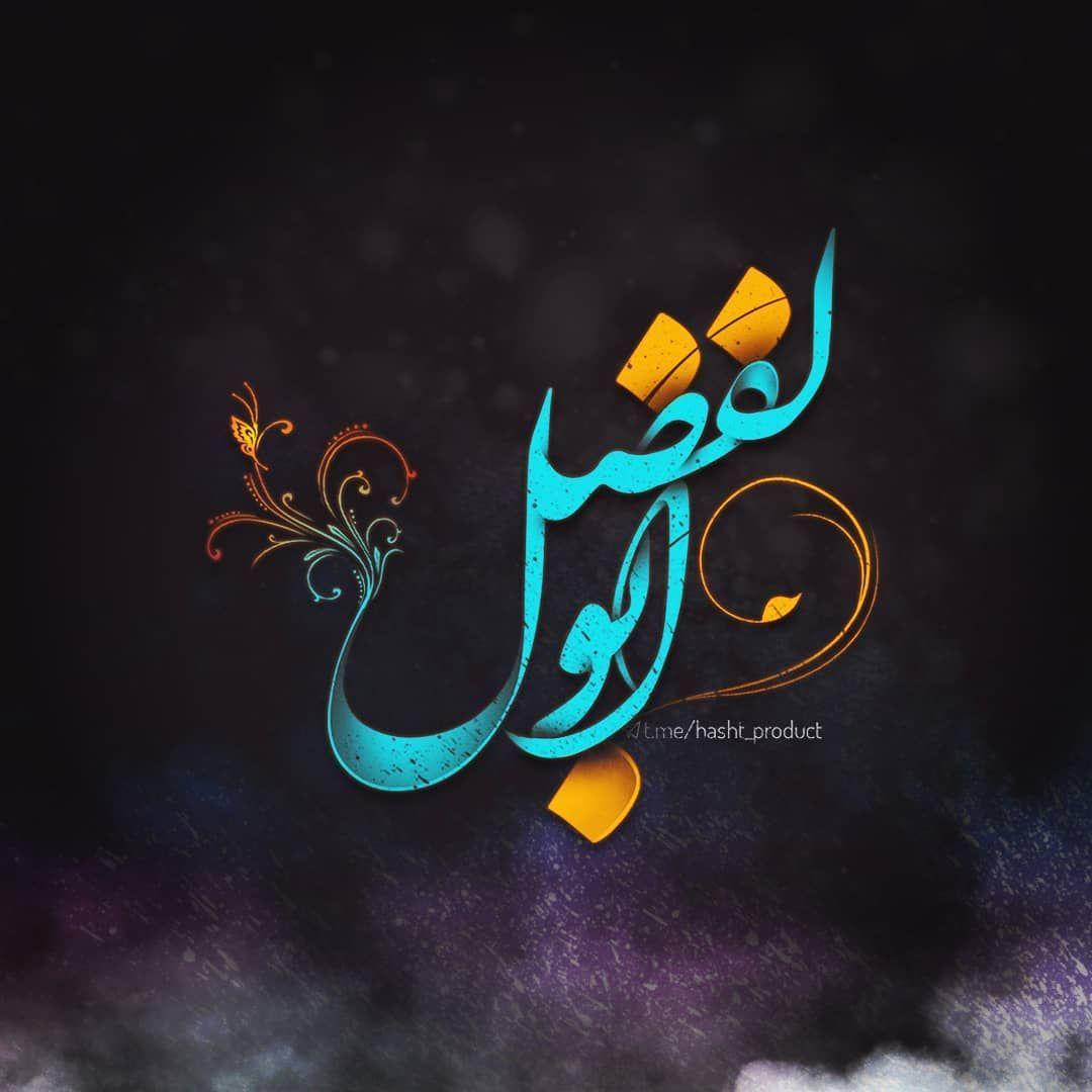 اسم نوشته ابوالفضل