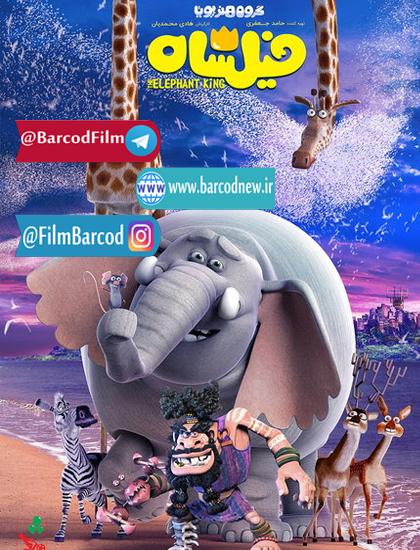 دانلود فیلم انیمیشن فیلشاه