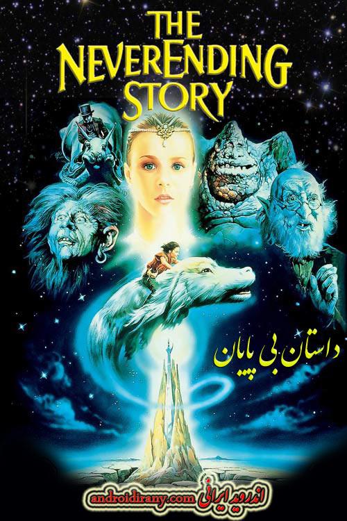 دانلود دوبله فارسی فیلم داستان بی پایان The NeverEnding Story 1984