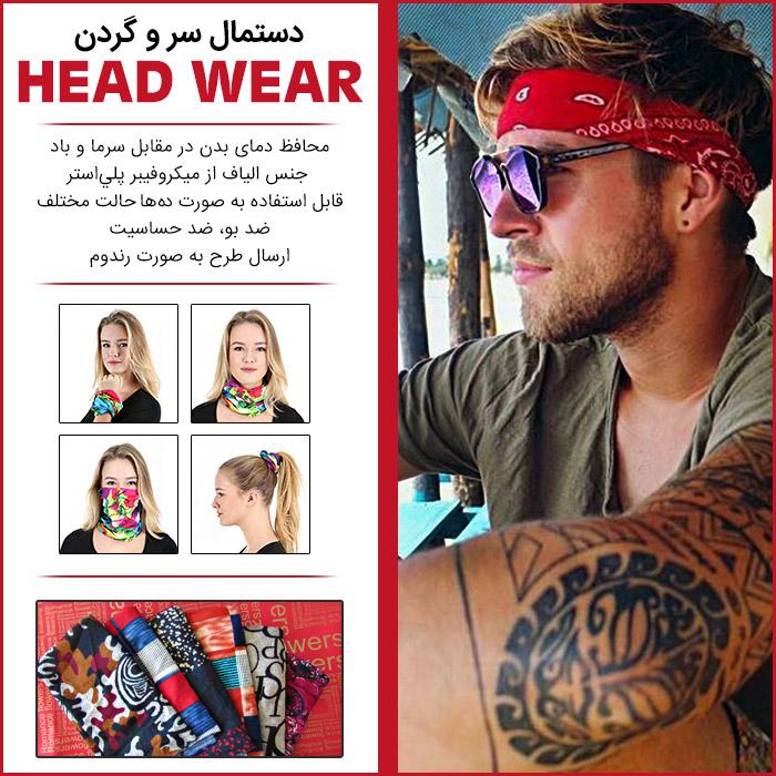 دستمال سر و گردن زمستانی زنانه و مردانه هیدویر