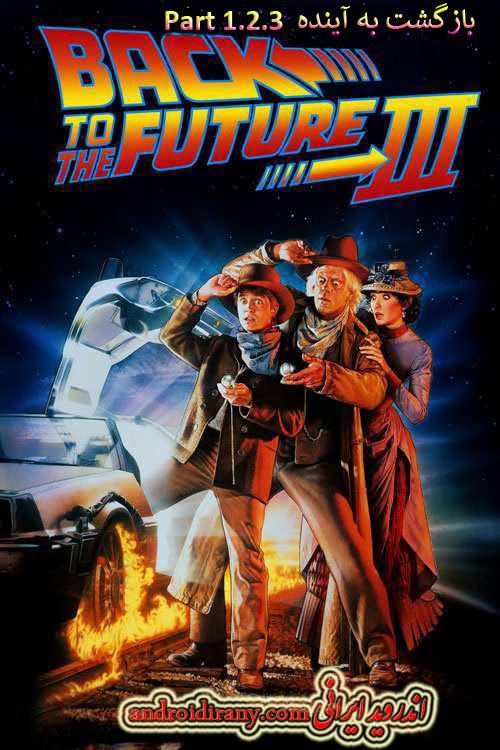 دانلود دوبله فارسی فیلم بازگشت به آینده Back to the Future Part 1.2.3