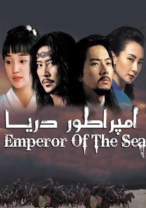 دانلود دوبله فارسی سریال امپراطور دریا Emperor of the Sea