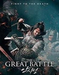 فیلم نبرد بزرگ The Great Battle 2018