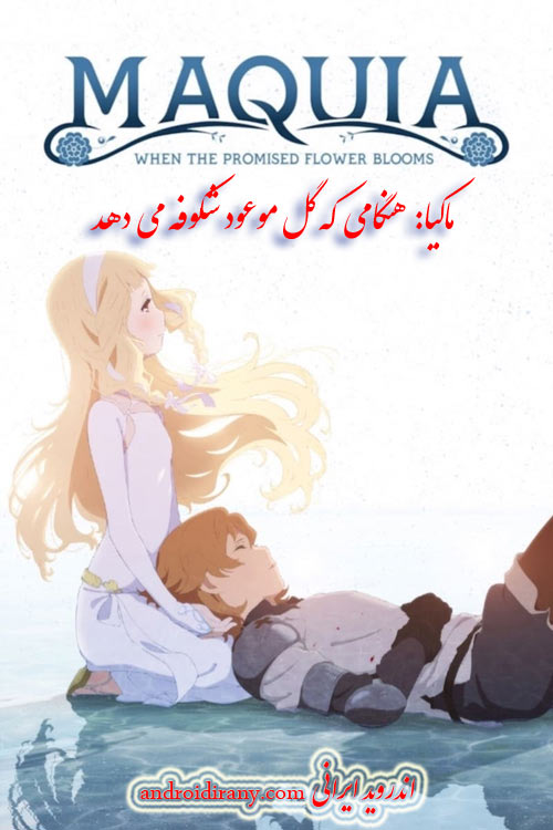 دانلود انیمیشن Maquia When the Promised Flower Blooms 2018