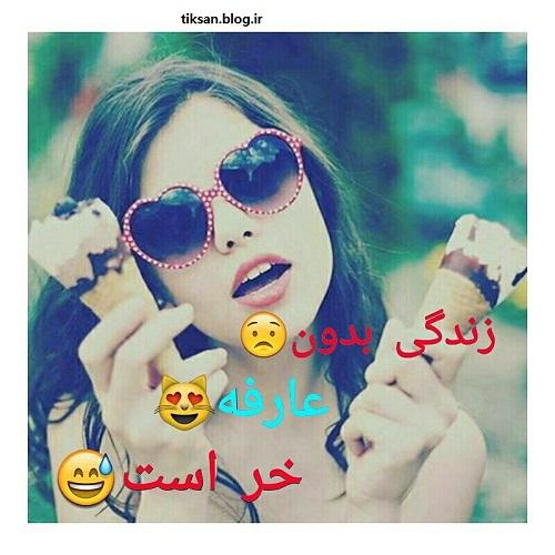 عکس نوشته اسم عارفه