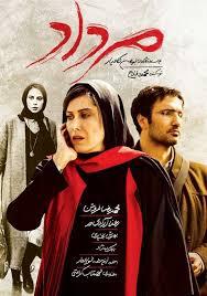 دانلود رایگان فیلم سینمایی ایرانی مرداد با لینک مستقیم