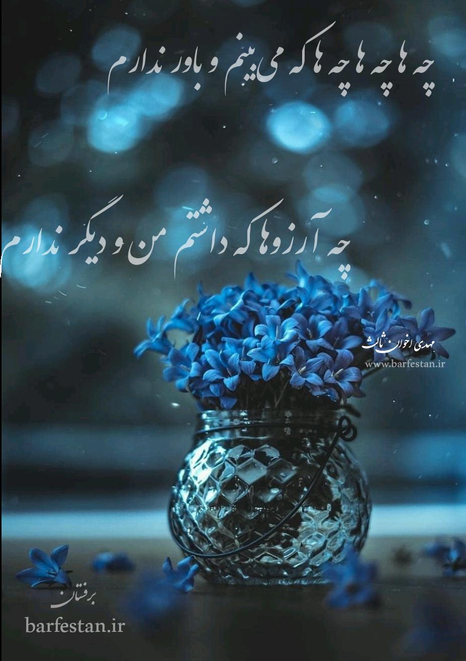 برفستان؛دمی با شاعران(مهدی اخوان ثالث)؛ قسمت پنجم