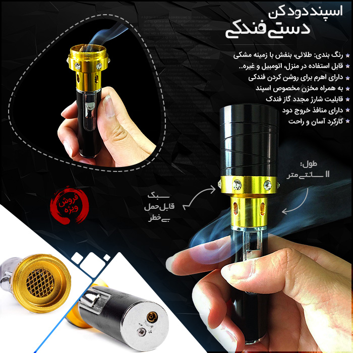 خرید اسپند دود کن دستی و فندکی قابل استفاده در منزل و خودرو