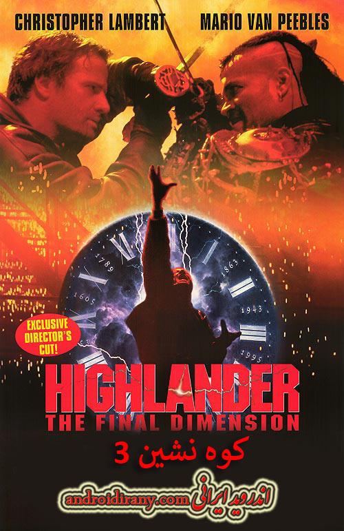 دانلود دوبله فارسی فیلم کوه نشین 3 Highlander The Final Dimension 1994