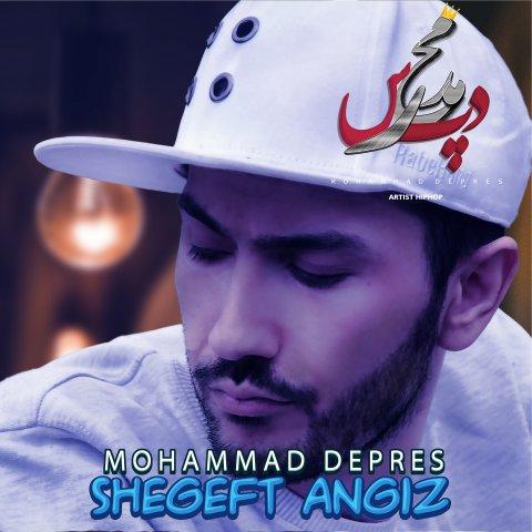دانلود آلبوم جدید محمد دپرس به نام شگفت انگیز