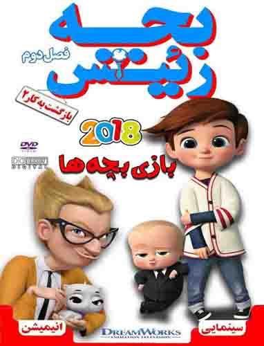 دانلود انیمیشن سریالی بچه رئیس دوبله فارسی