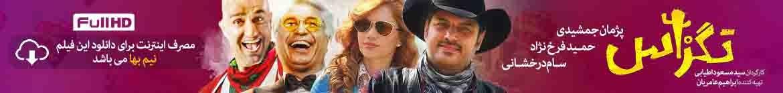دانلود فيلم تگزاس