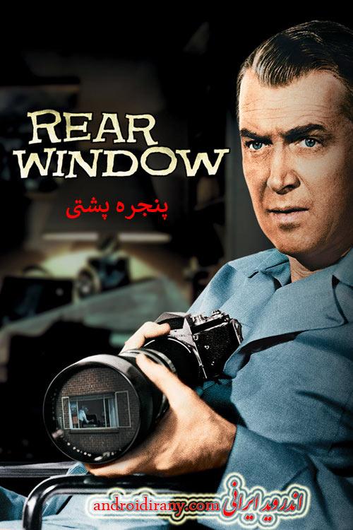 دانلود دوبله فارسی فیلم پنجره پشتی Rear Window 1954
