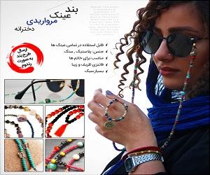 بند عینک مرواریدی دخترانه