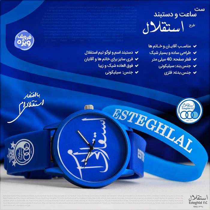 خرید اینترنتی ست ساعت و دستبند استقلال دخترانه و پسرانه