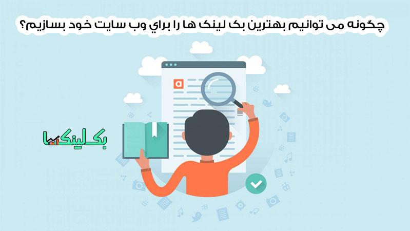 http://rozup.ir/view/2715251/sakhat-backlinka22.jpg