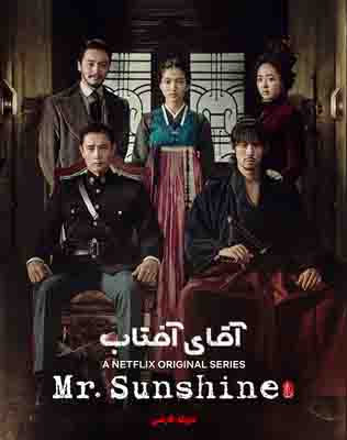 دانلود سریال آقای آفتاب Mr. Sunshine 2018 با دوبله فارسی